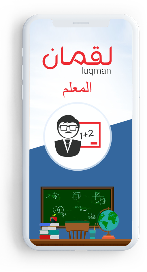 Card image of Luqman edu app